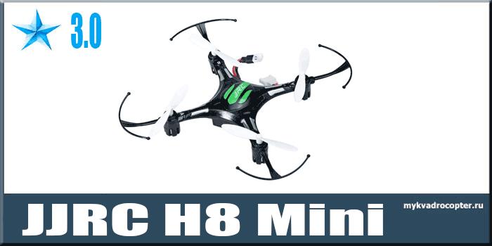 JJRC H8 Mini очень бюджетный вариант для новичка.