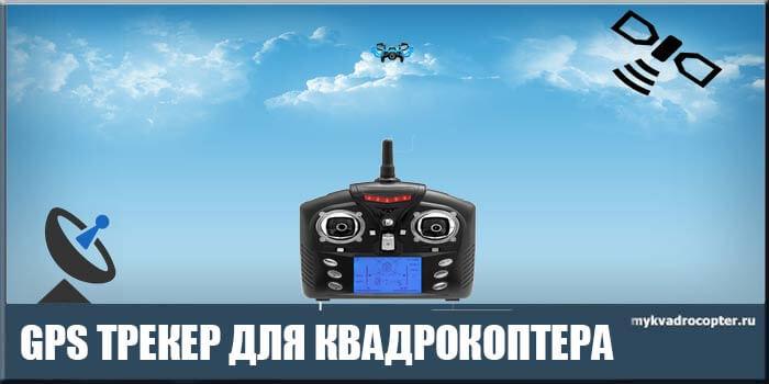 GPS трекер или как не потерять квадрокоптер.