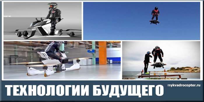 Квадрокоптер для человека, будущее уже рядом.