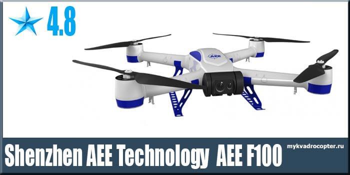 AEE F100 высокотехнологичный многоцелевой квадрокоптер.