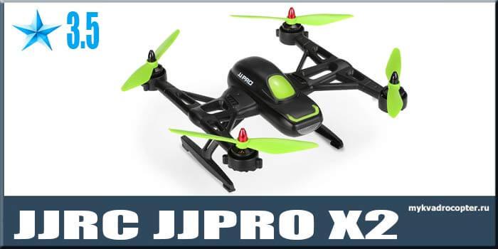 JJRC JJPRO X2 весёлый и динамичный квадрокоптер.