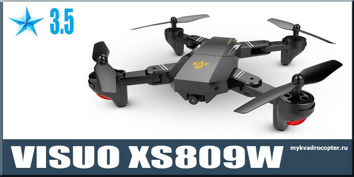 Visuo XS809W складной дешёвый квадрокоптер.
