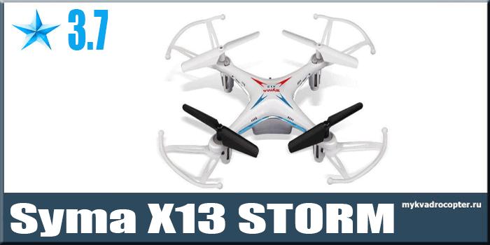 Syma X13 Storm бюджетная модель для новичка.