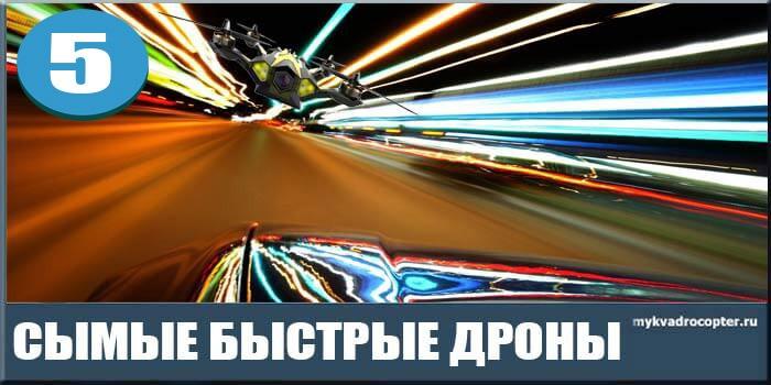 Топ 5 самых быстрых гоночных квадрокоптеров в мире.