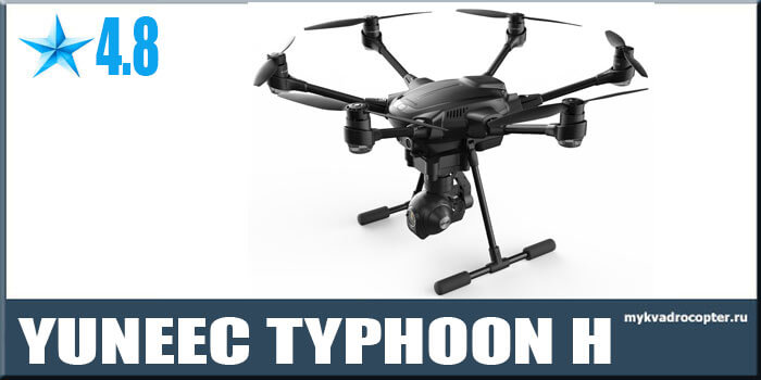 Yuneec Typhoon H гексакоптер с 4k камерой.