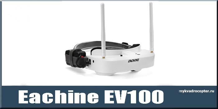 Eachine-EV100 обзор очков
