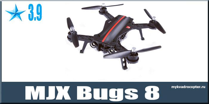 MJX Bugs 8 быстрый и интересный квадрокоптер.