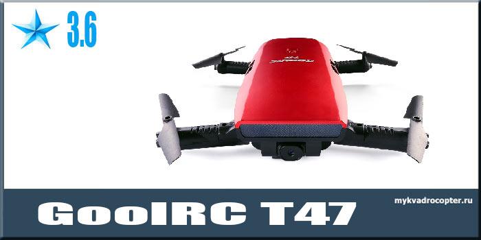 GoolRC T47 бюджетный карманный дрон с камерой.