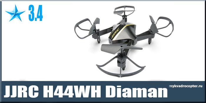 JJRC H44WH Diaman недорогой квадрокоптер с камерой.