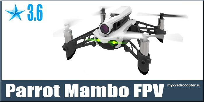 Parrot Mambo FPV уже не совсем игрушка.