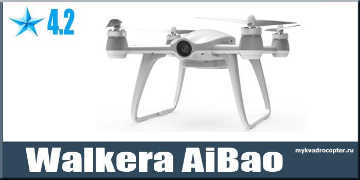 Walkera AiBao единственный в своём роде квадрокоптер.