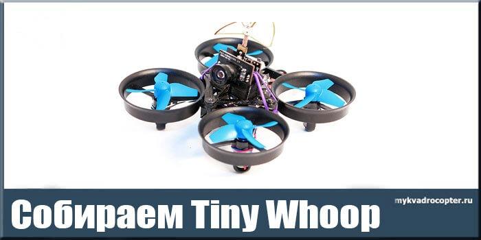 Как собрать мини квадрокоптер (Tiny Whoop).