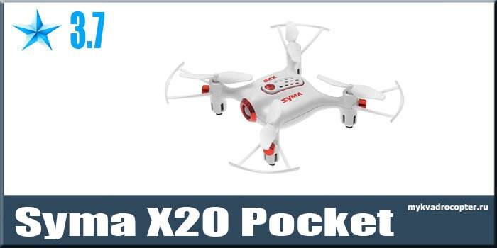 Syma-X20-Pocket Syma X20 Pocket дешевый малыш.
