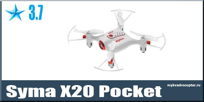 Syma X20 Pocket дешевый малыш.