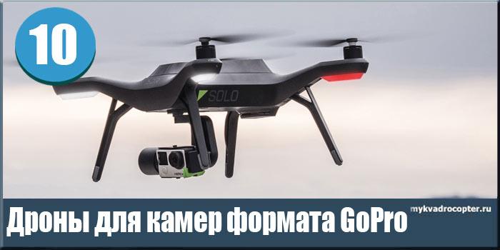 Топ квадрокоптеров для GoPro