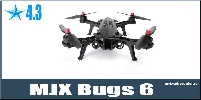 MJX Bugs 6 квадрокоптер с бесколлекторными моторами и камерой