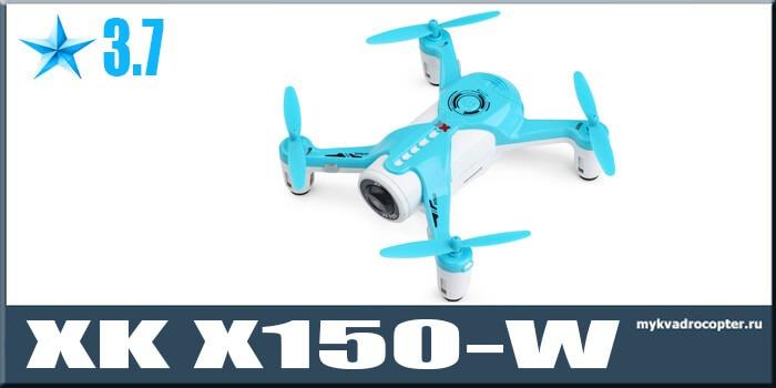 XK X150-W Wi-Fi FPV дрон для начинающих