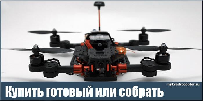 Знакомство с гоночными дронами