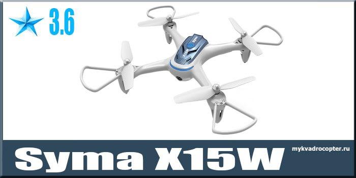 SymaX15W надёжный и послушный дрон для новичков