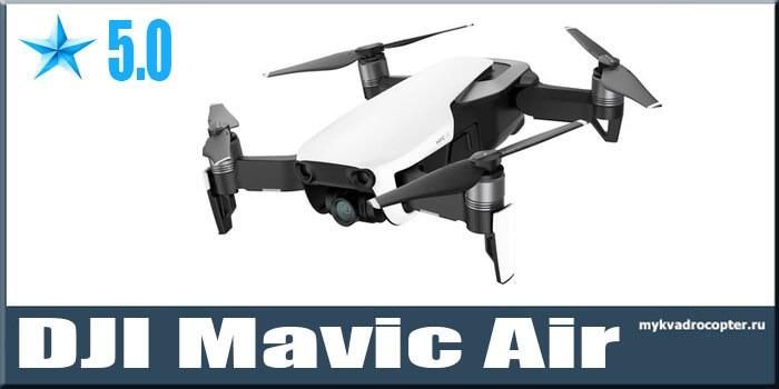 DJI Mavic Air компактный и интеллектуальный дрон
