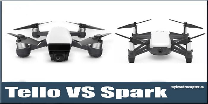 DJI Tello или Spark? Выбираем дрон для начинающего пилота