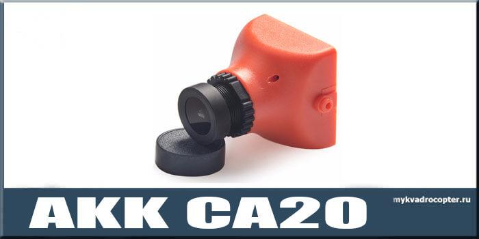 AKK CA20