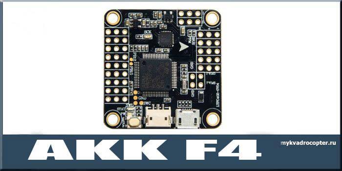 Обзор полётного контроллера AKK F4
