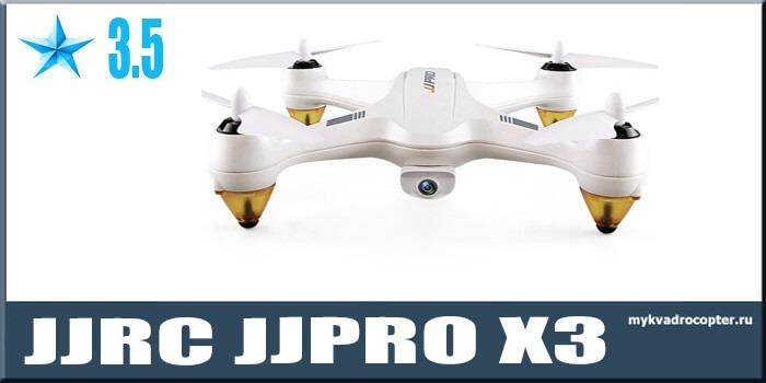JJRC JJPRO X3 HAX с GPS для новичков