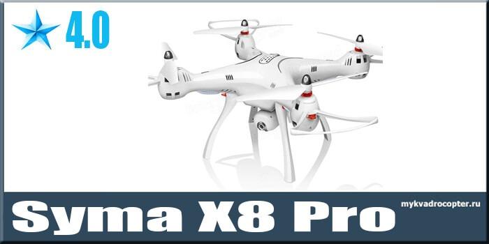 Syma X8 Pro недорогой квадрокоптер с GPS