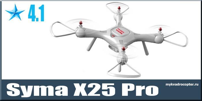 Syma X25 Pro: ещё одна новинка с GPS