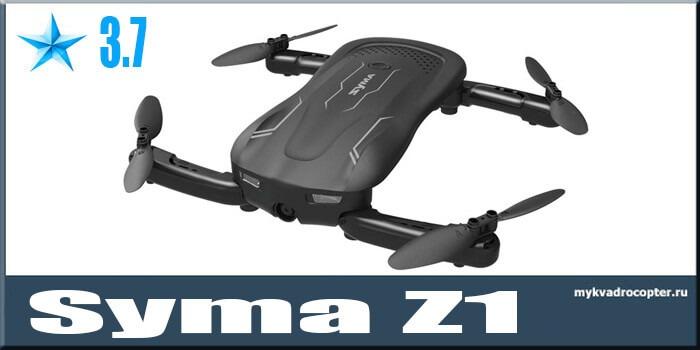 Syma Z1: компактный складной дрон