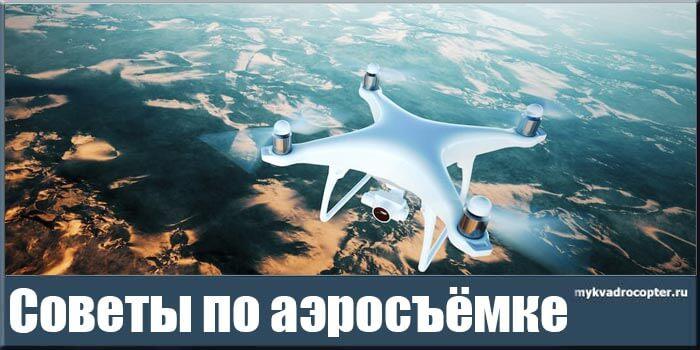 Магия воздушных съёмок