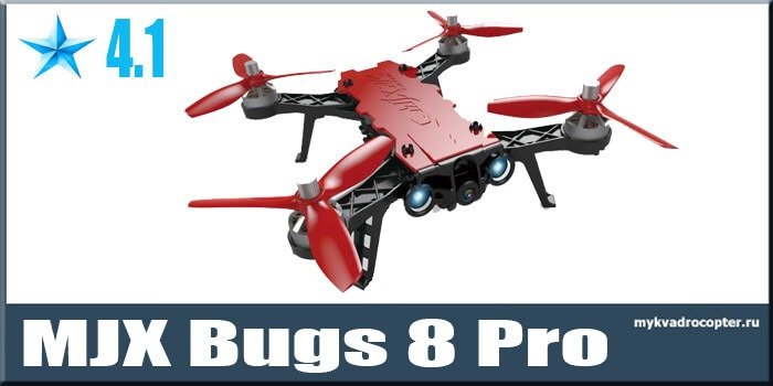 Встречайте, обновлённый MJX Bugs 8 Pro