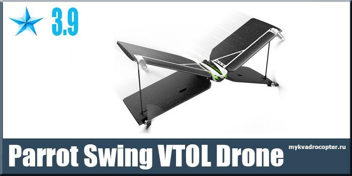 Интересный квадрокоптер Parrot Swing VTOL Drone