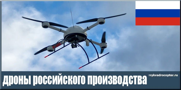 Российские дроны и состояние рынка