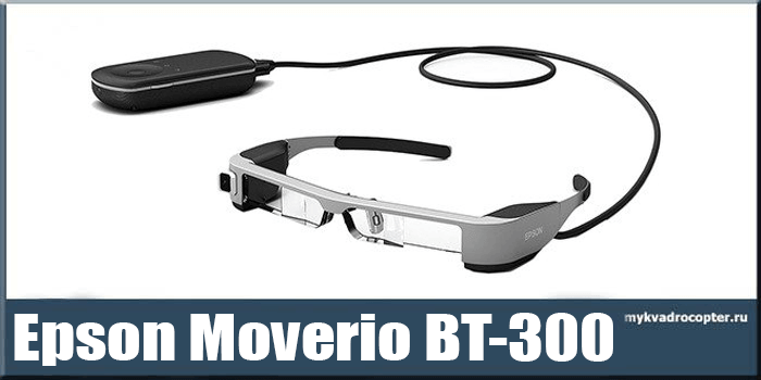 Epson Moverio BT 300