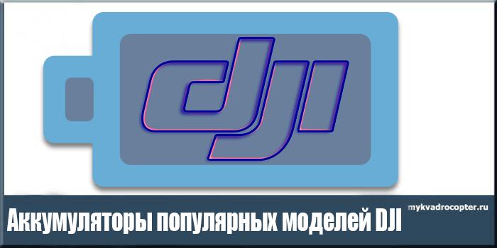 Аккумуляторы DJI. Устройство и характеристики