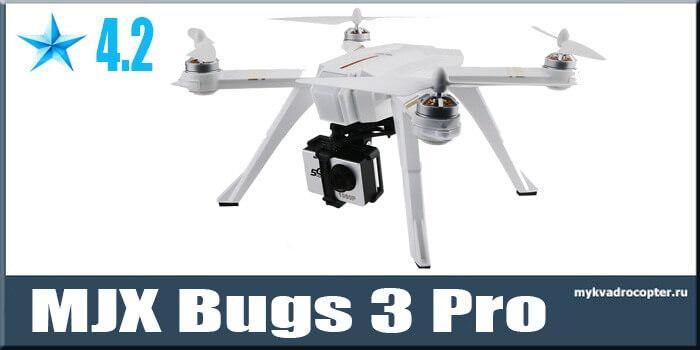 MJX Bugs 3 Pro: новинка с GPS