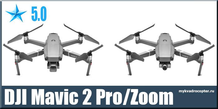 DJI Mavic 2 Pro и DJI Mavic 2 Zoom: такого еще не было