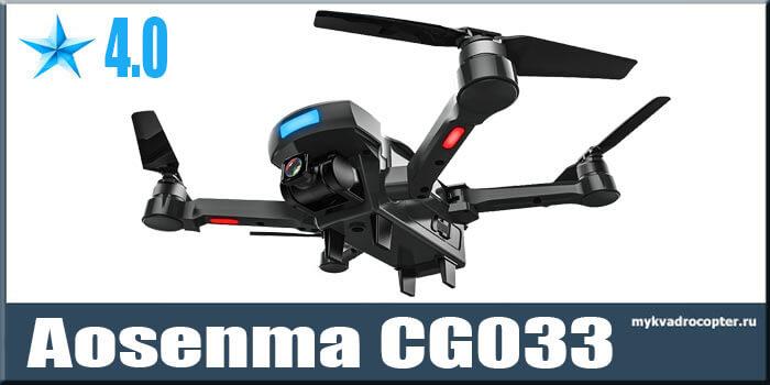 Aosenma CG033