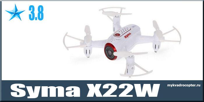 Syma X22W хороший дрон с приятной ценой