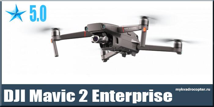 DJI Mavic 2 Enterprise: спешит на помощь