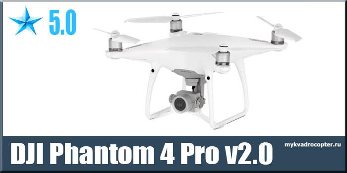 DJI Phantom 4 Pro V2.0. Улучшенная версия