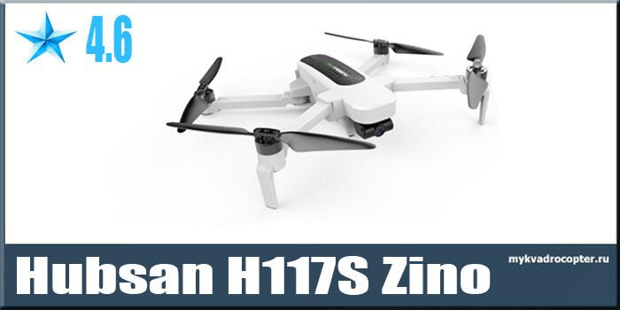 Обзор складного дрона Hubsan H117S Zino