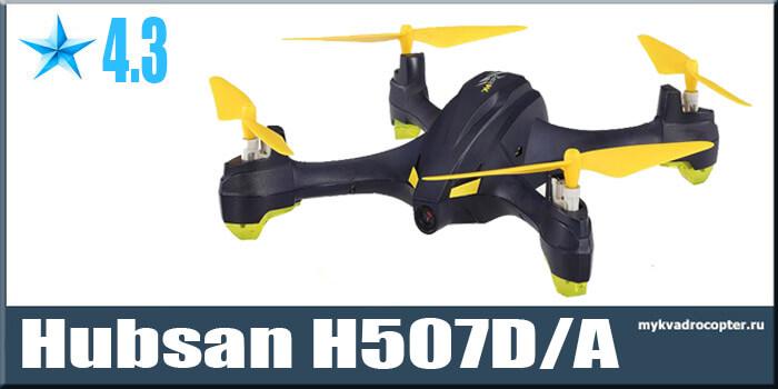 Hubsan H507D/A, бюджетный дрон с GPS