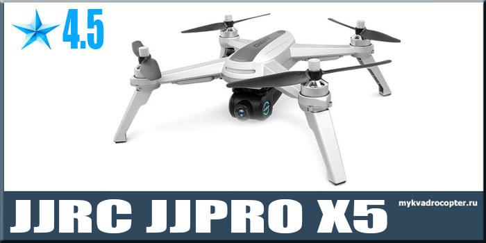 JJRC JJPRO X5 дешевый дрон с GPS и просто хороший выбор