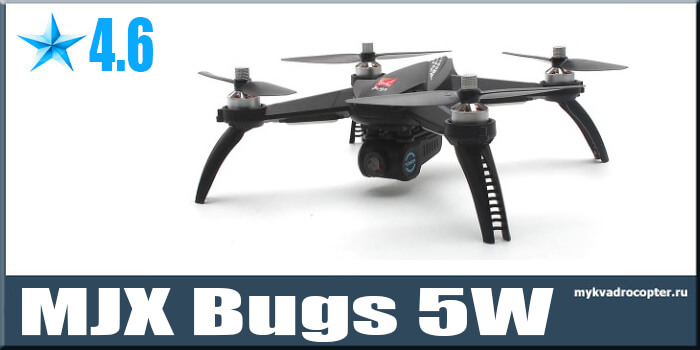 MJX Bugs 5W квадрокоптер с GPS и БК моторами