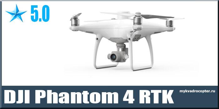 Phantom 4 RTK версия для воздушной картографии