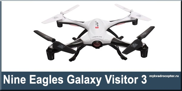 Nine Eagles Galaxy Visitor 3 1