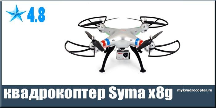 kvadrocopter Syma x8g 1